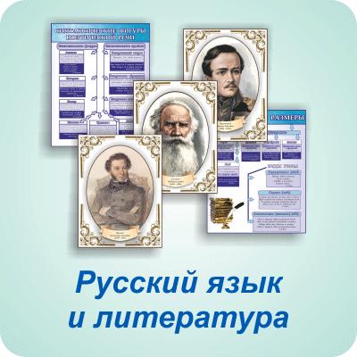Стенды по русскому языку и литературе