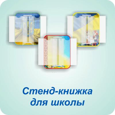 Стенд-книжка для школы Одесса