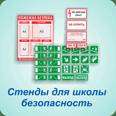 Стенды безопасность Одесса