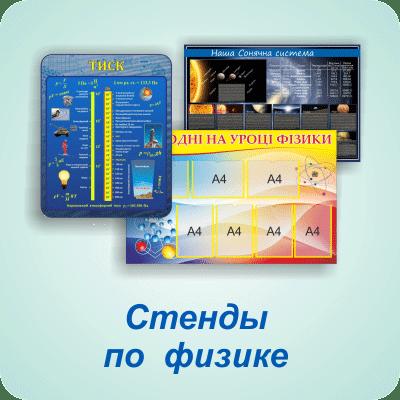 Стенды по физике Одесса