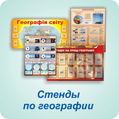 Стенды по географии Одесса