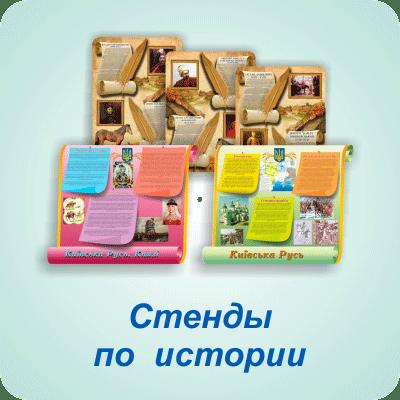 Стенды по истории Одесса