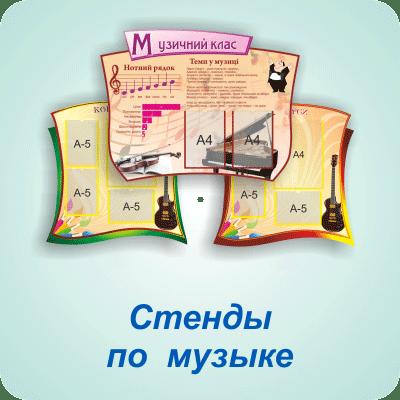 Стенды по музыке Одесса