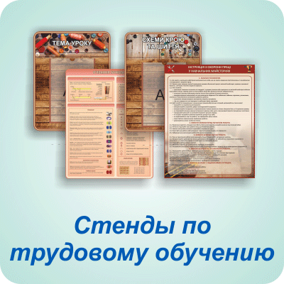 Стенды по трудовому обучению Одесса