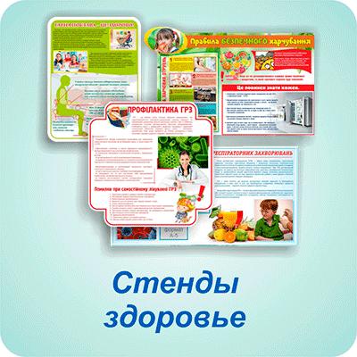 Стенды здоровье Одесса