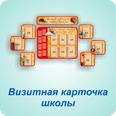 Визитная карточка школы Одесса