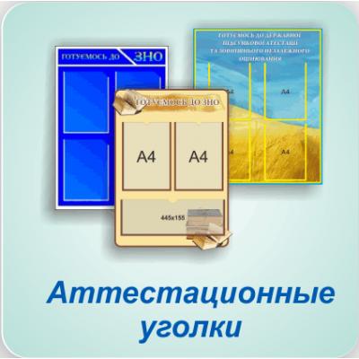 Аттестационные уголки — Харьков