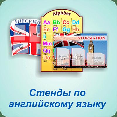 Стенды по английскому языку — Харьков