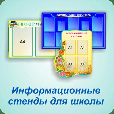 Информационные стенды для школы — Харьков