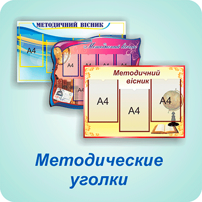 Методические уголки — Харькове