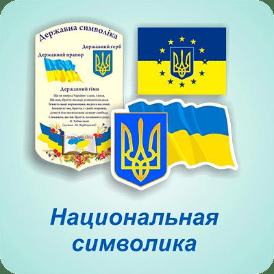 Национальная символика — Харьков