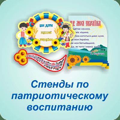 Патриотическое воспитание и национальная символика — Харькове