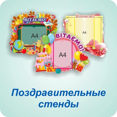 Поздравительные стенды — Харьков