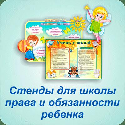 Стенды для школы права и обязанности ребенка — Харьков