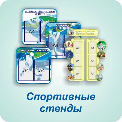 Спортивные стенды — Харьков