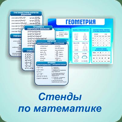 Стенды по математике — Харьков