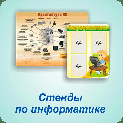 Стенды по информатике — Харьков