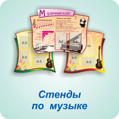 Стенды по музыке — Харьков