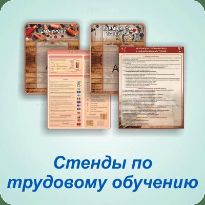 Стенды по трудовому обучению — Харьков