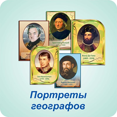 Портреты географов