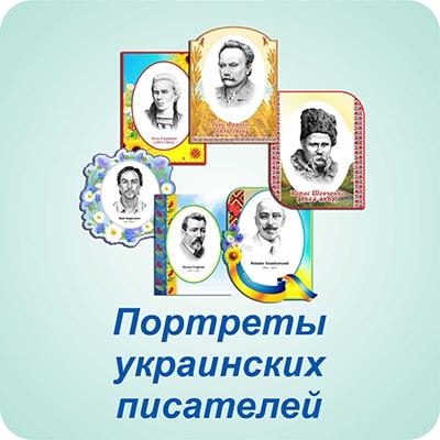 Портреты украинских писателей