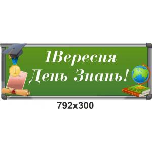 """Баннер в школу """"1 сентября - День Знаний"""""""
