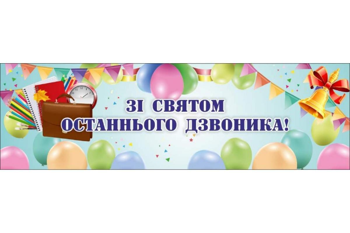 Банер до свята останнього дзвоника з кольоровими кульками купити в ...