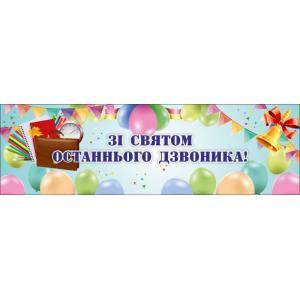 Баннер к празднику последнего звонка с цветными шариками
