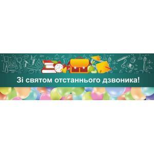 "Баннер к празднику ""Последний звонок"""