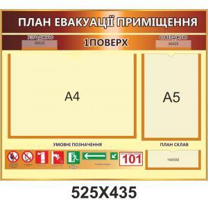 """Стенд для учебного заведения """"Эвакуация"""""""