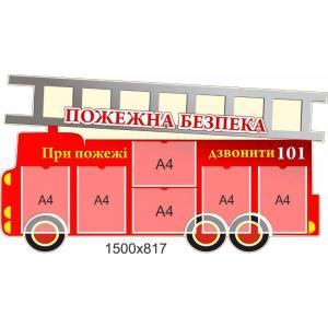 """Стенд """"Пожарная машина"""""""