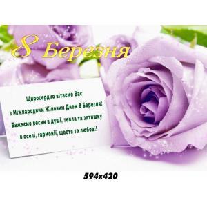 """Плакат-поздравление с 8 Марта """"Роза"""""""
