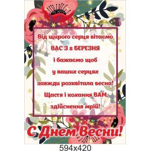"""Плакат-поздравление """"С Днем Весны"""""""
