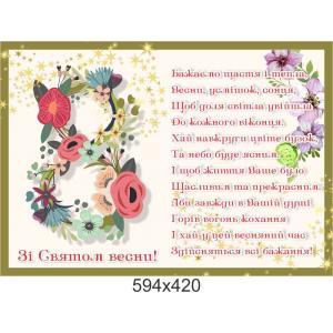 """Плакат-поздравление """"С Праздником Весны"""""""