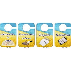 Комплект хенгеров для школы в желто-голубом цвете