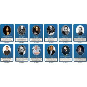 """Комплект портретов """"Великие люди в мире информатики"""""""