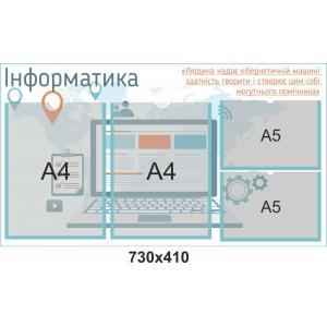 """Стенд """"Информационный"""" в кабинет информатики"""