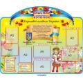 """Классный уголок """"Государственные символы Украины"""""""