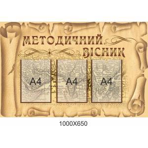 """Методический УГОЛОК """"Пергамент"""""""