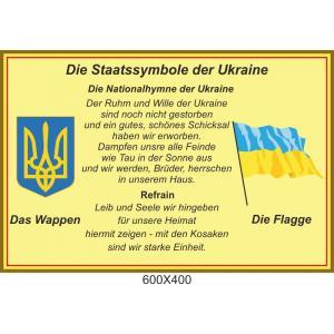 """Стенд в кабинет немецкого языка """"Символика Украины"""""""