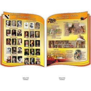 """Комплект стендов для кабинета зарубежной литературы """"Мировой литературный процесс"""""""