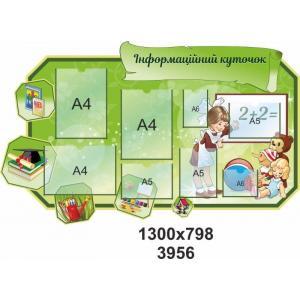 """Информационный стенд для младшей школы """"Зеленый"""""""