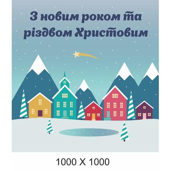 """Баннер """"С Новым Годом и Рождеством"""""""