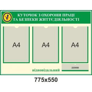 """Уголок по охране труда """"Зеленый"""""""
