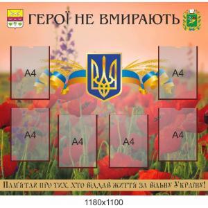 """Информационный стенд памяти погибшим """"Маки"""""""