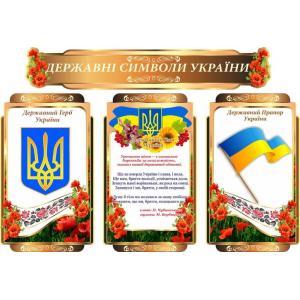 """Комплект стендов по государственной символике """"Бронзовый"""""""