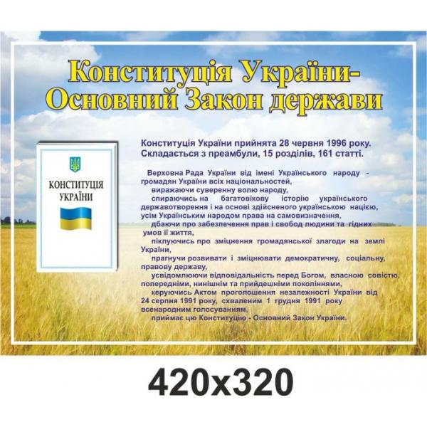 """Информационный стенд """"Конституция Украины"""""""