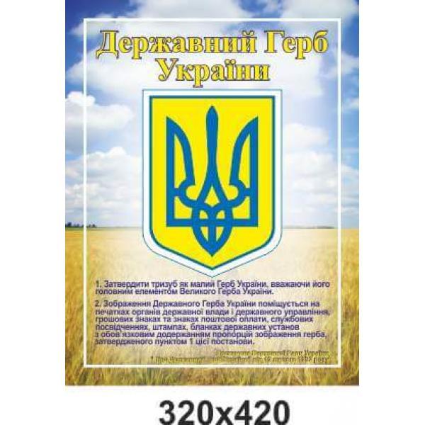 """Информационный стенд """"Государственный герб Украины"""""""