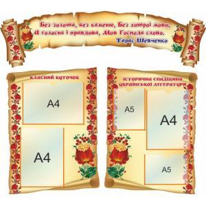 """Комплект """"Классный уголок"""" в кабинет украинского языка и литературы"""