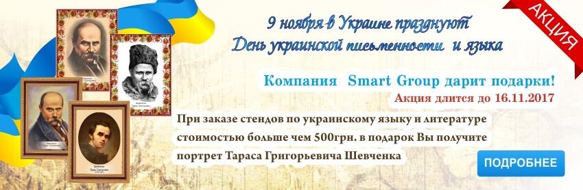 стенды по украинскому языку и литературе акция